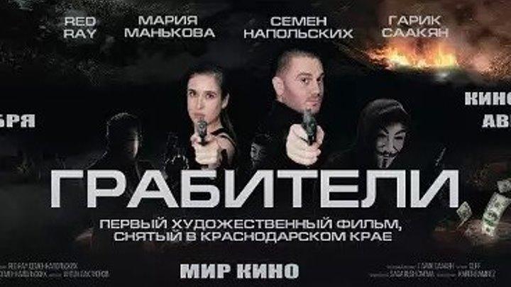 ГРАБИТЕЛИ _ 2017_ HD 720p Криминал