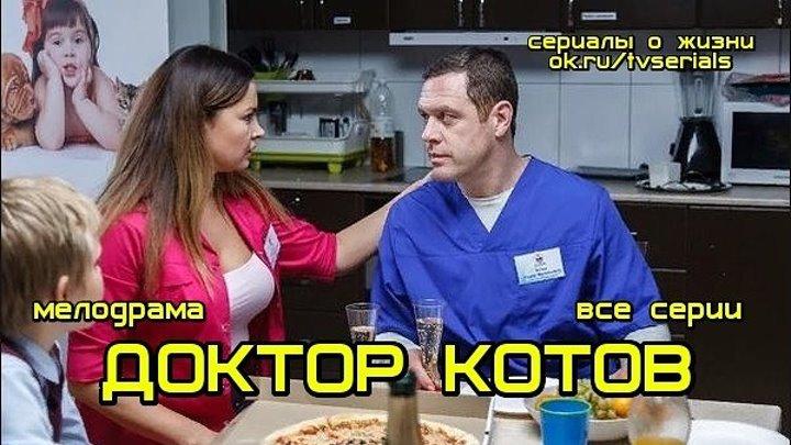 ДОКТОР КОТОВ - отличная мелодрама 2018 ( сериал, кино, фильм) премьера