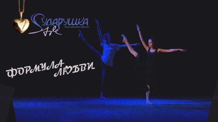 Формула Любви - Сударушка-style