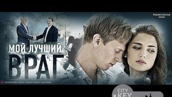 Мой лучший враг (2017 премьера). 1-4 серия. Мелодрама, детектив