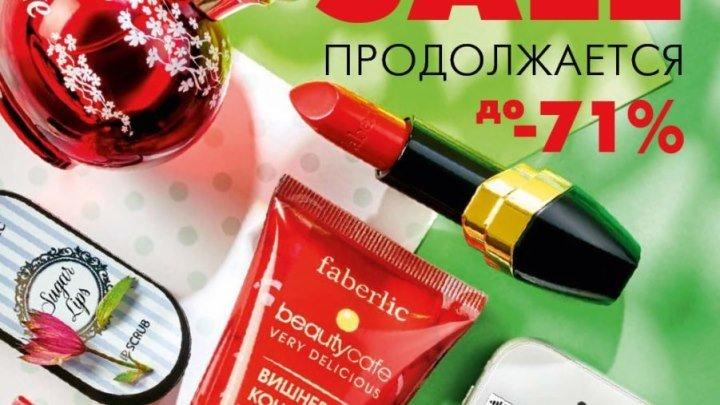 ФАБЕРЛИК)))Беларусь Каталог № 11/2018
