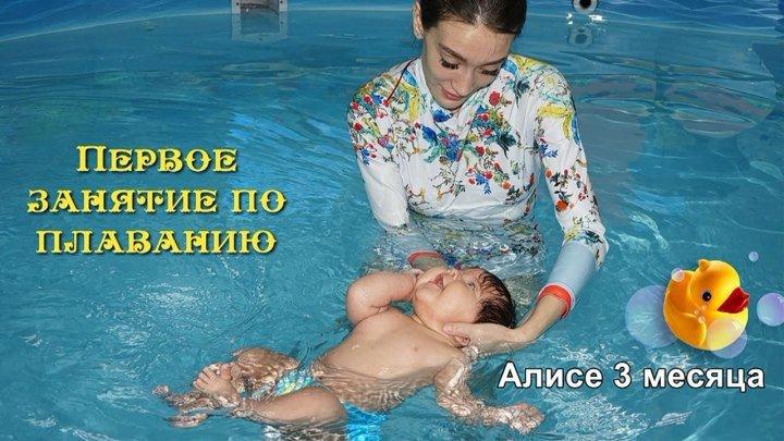 Первое занятие по плаванию.