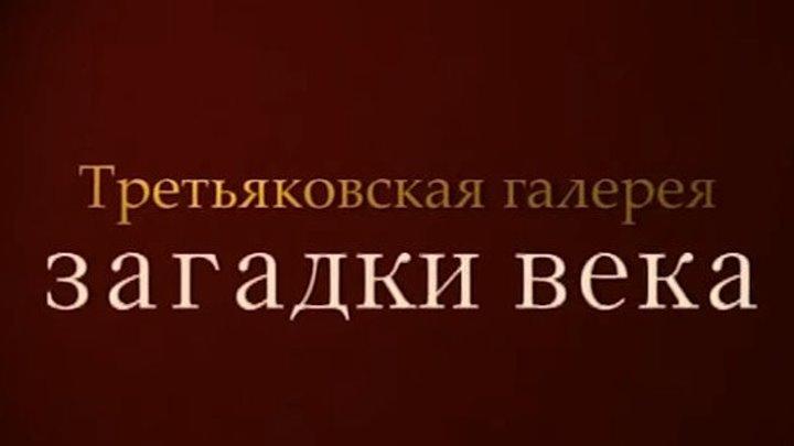 Третьяковская галерея. Загадки века