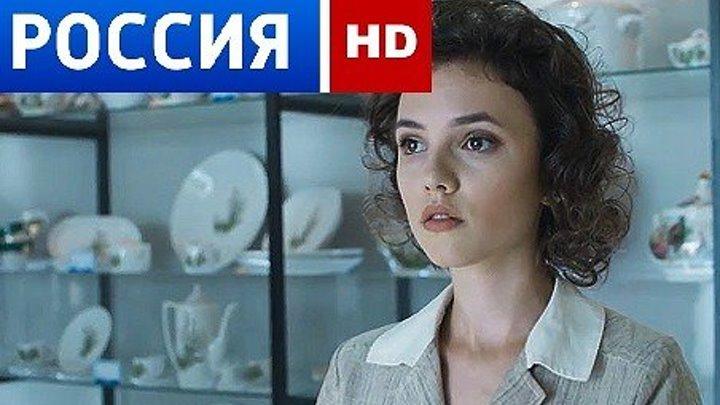 РУССКАЯ МЕЛОДРАМА **ДОМ ФАРФОРА**