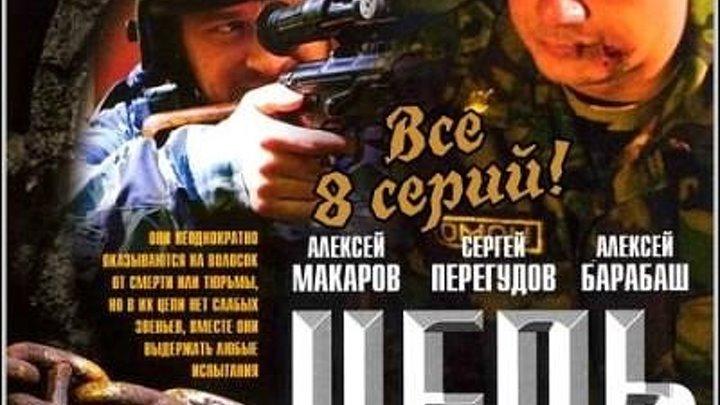 Цепь (2009). 1-8 серия. боевик, драма, криминальный фильм