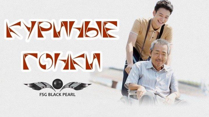 [J-Movie] Куриные гонки [2013] [рус.саб]