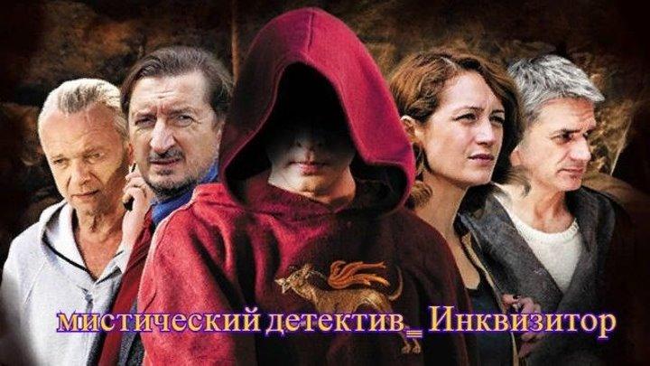 мистический детектив_ Инквизитор ( 1-12 серия )_ Детективы, Триллеры, Русские_ сериал зашибись