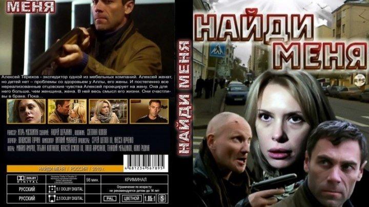 КЛАССНЫЙ КРИМИНАЛЬНЫЙ ФИЛЬМ! Найди меня, HD 720p - криминал боевик русские фильмы
