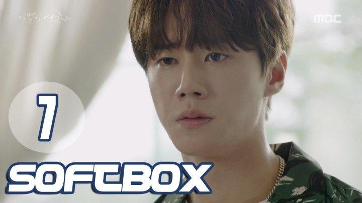 [Озвучка SOFTBOX] До свидания 07 серия