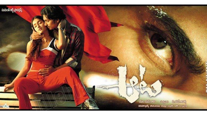 Игра индия фильм 2007 _ Фильмы про любовь_ Сиддхартх, Илеана, Abhinayasri