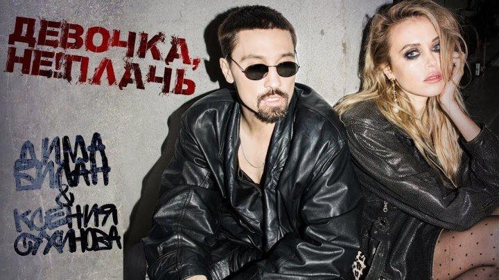 Дима Билан - Девочка, не плачь - 2018
