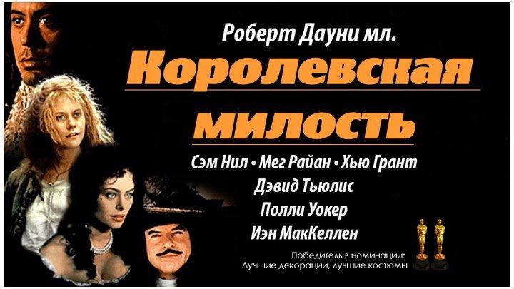 🎬 Королевская милость (HD1О8Ор) • Историческая мелодрама \ 1995г • Роберт Дауни мл.