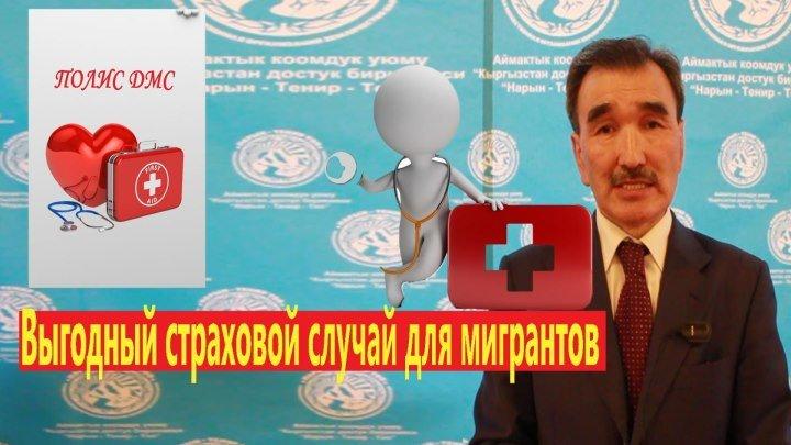 Выгодный страховой случай для мигрантов: Бывший Посол Киргизии в РФ Раимкул Аттакуров