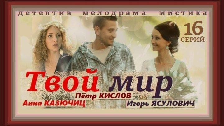 ТВОЙ МИР - 5 серия (2012) детектив, мелодрама, мистика,приключения (реж.Екатерина Двигубская)