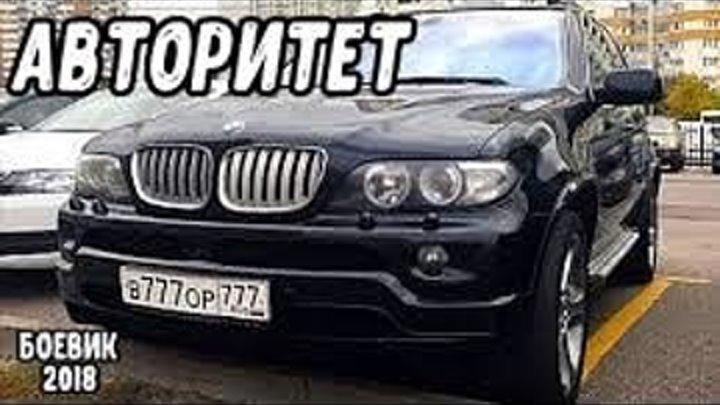 воровской детектив. AВTОPИТЕТ. Русские бoeвик. HD