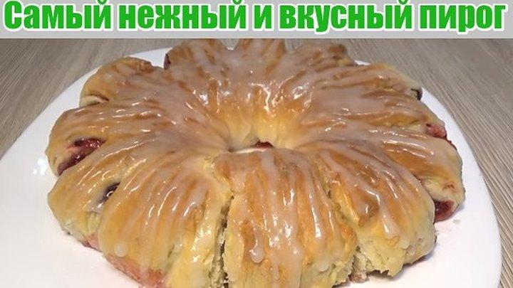 #Самый нежный и самый вкусный пирог. Все дело в тесте!