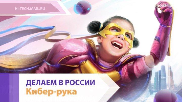 ДЕЛАЕМ В РОССИИ: Кибер-рука для супергероев. Как делают роботизированные протезы