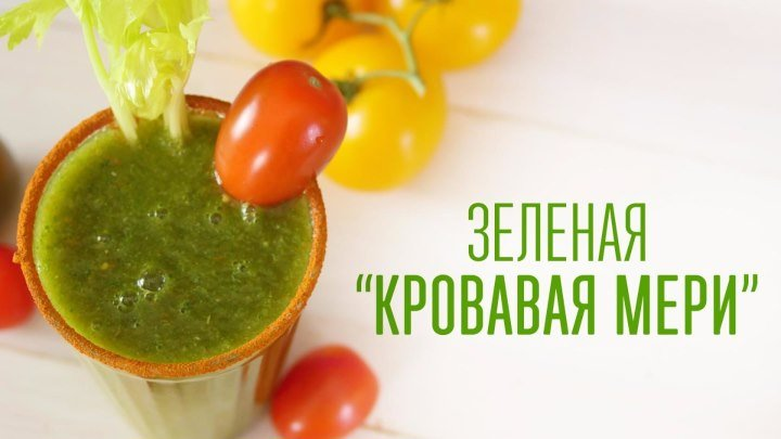 """Зеленая """"Кровавая Мэри"""" [Cheers! _ Напитки]"""