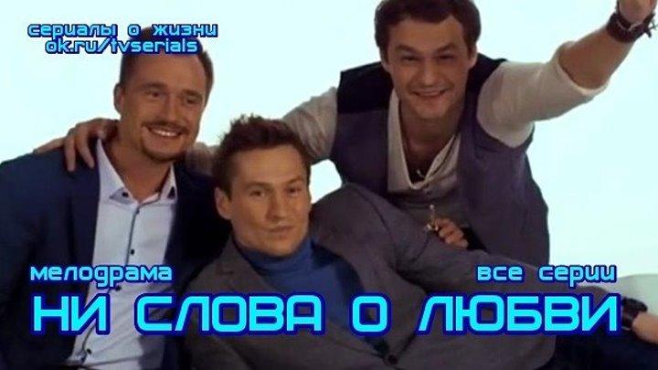 Н.С.О.Л. - новая отличная мелодрама 2018 ( сериал, кино, фильм) премьера