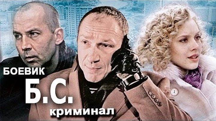 БС _ Бывший сотрудник ( 2012 ) - криминал_ Русские фильмы про криминал и бандитов, Фильмы про месть