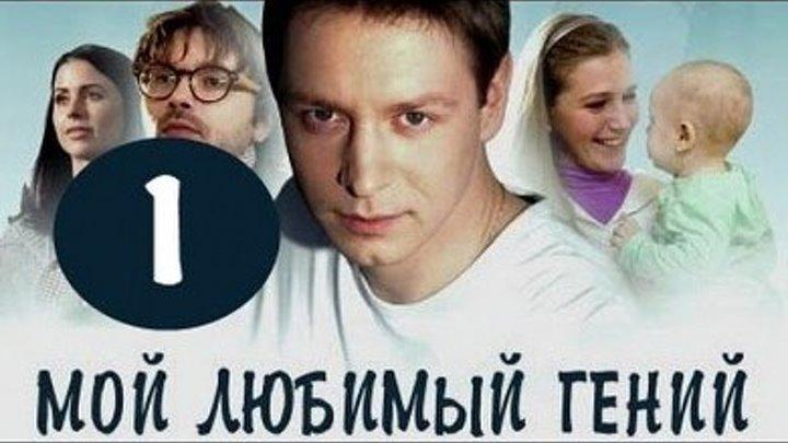 Мой Любимый Гений_ 2012_ HD 720p_Мелодрамы, Русские про любовь,про предательство