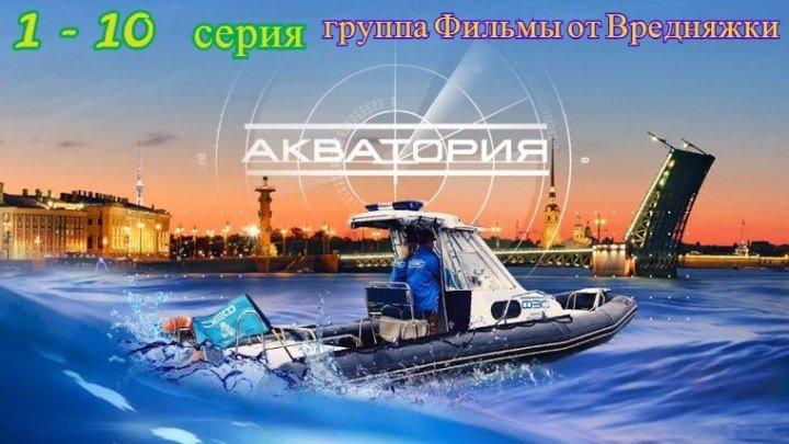 Акватория 1 -10 серия _2017 _ Детектив криминал сериал
