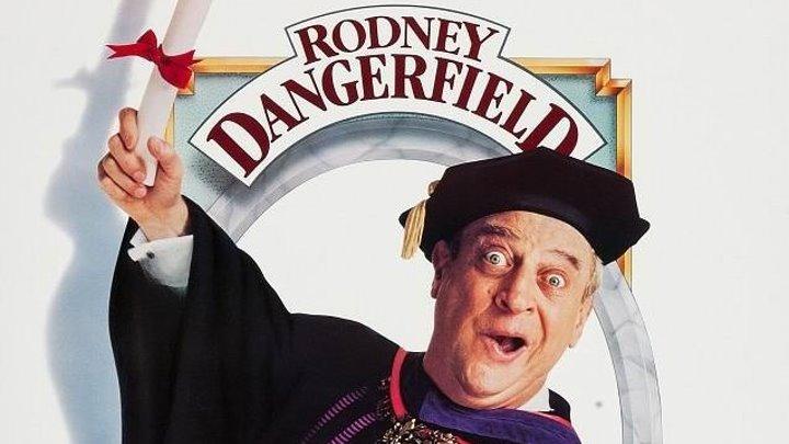 Снова в школу (1986) комедия (HD-720p) DUB Варус-Видео (VHS) Родни Денджерфилд, Сэлли Келлермен, Берт Янг, Кит Гордон, Роберт Дауни мл., Пэкстон Уайтхед, Терри Фаррелл