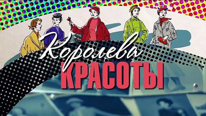 Русская мелодрама «Королева красоты» (Все серии)
