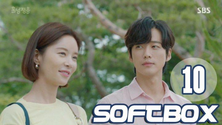 [Озвучка SOFTBOX] Красавчик и Чжон Ым 10 серия