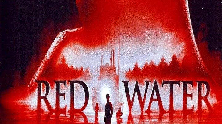 Мёртвая вода (2003)