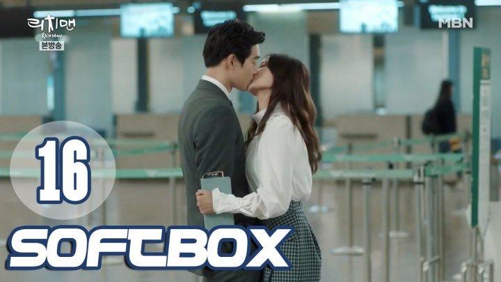 [Озвучка SOFTBOX] Богатый мужчина 16 серия