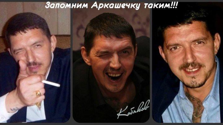 Ушёл на рассвете....Памяти Аркаши Кобякова