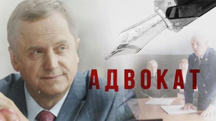 детектив_ Адвокат_ 11-20 серия из 40_ 9 сезон_2017_ HD 720p_ПРЕМЬЕРА. НОВЫЕ СЕРИИ