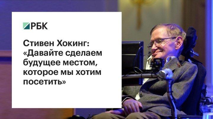 Выступление Стивена Хокинга на форуме в Давосе в 2015 году