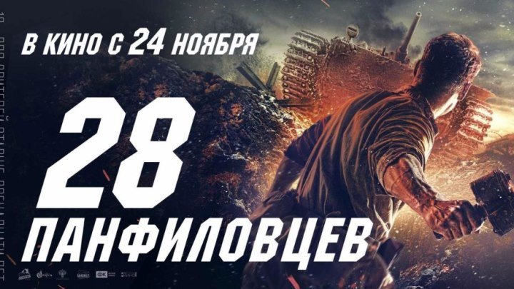 28 панфиловцев (2016).HD (военный, драма)