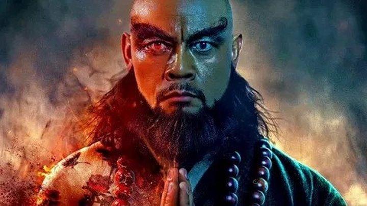 Злобный монах (2018).