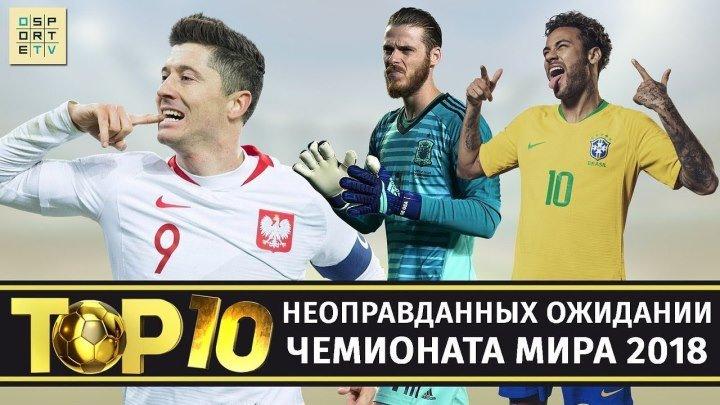ТОП-10 разочарований Чемпионата Мира 2018