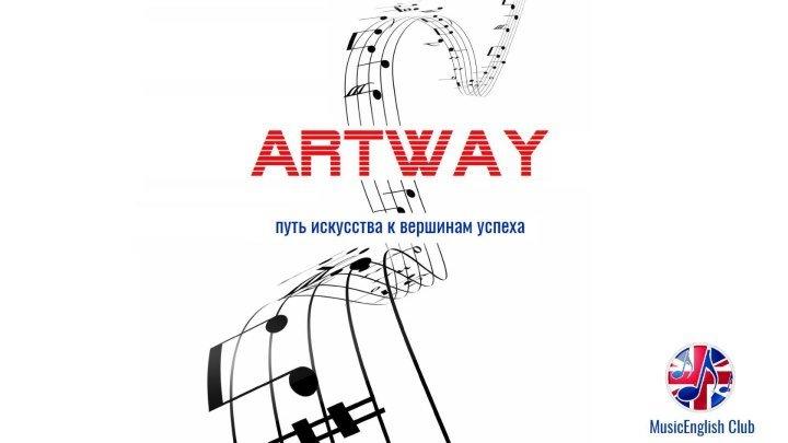 ArtWay - путь искусства к вершинам успеха