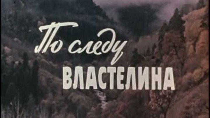 По следу властелина (1981) приключения СССР