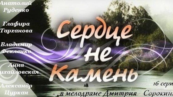 Глафира Тарханова в сериале_Сердце не камень (Серии 1-16 ) 2012 _ Мелодрамы, Русские