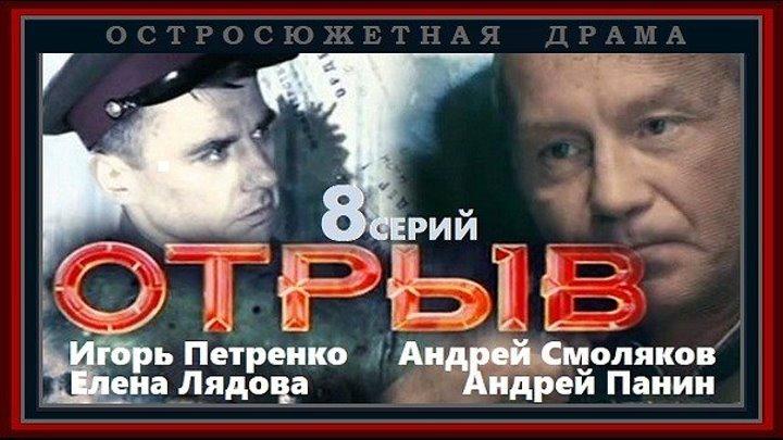 ОТРЫВ - 6 серия (2011) остросюжетная драма (реж.Сергей Попов)
