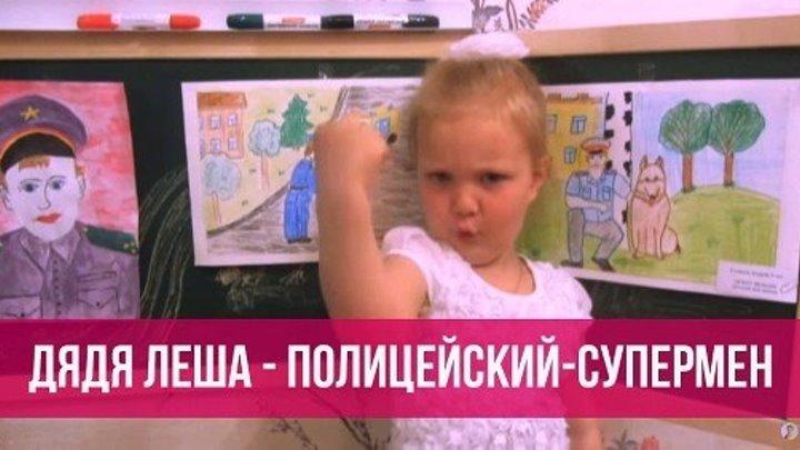 Варя Ивлева - Дядя Леша - полицейский-супермен