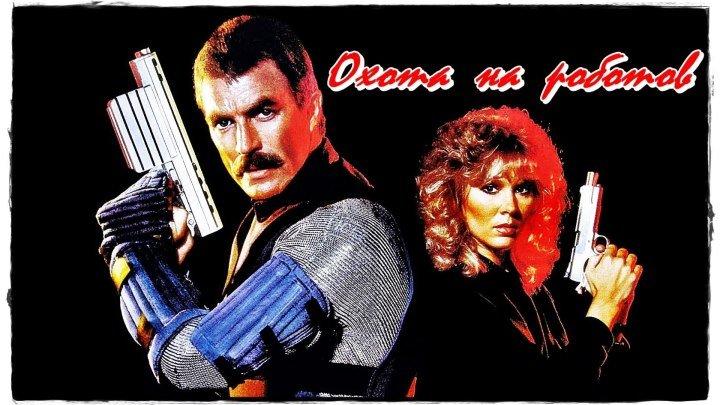 Охота на роботов. (1984)
