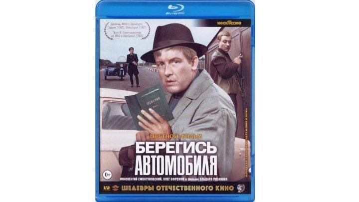 Берегись автомобиля (1966. Фильм. Реставрация. цветная версия) HD
