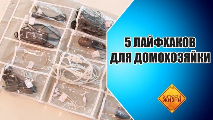 5 лайфхаков для домохозяйки