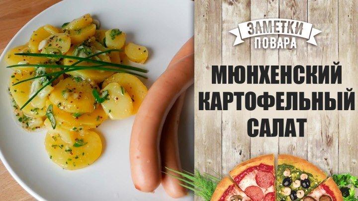 Мюнхенский картофельный салат
