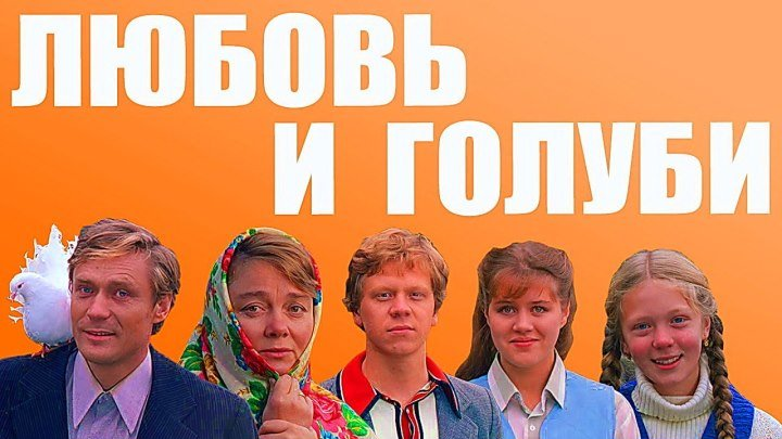 """""""Любовь и голуби"""" _ (1984) Мелодрама, комедия. (1080p.)"""