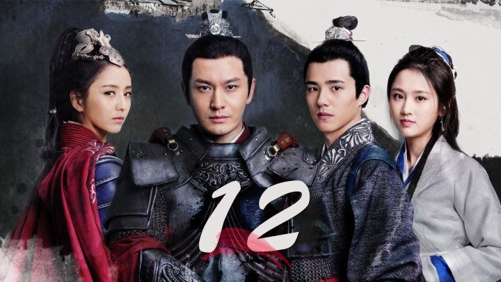 [RUS SUB] Nirvana in Fire 2 / Список архива Ланъя 2, 12/50