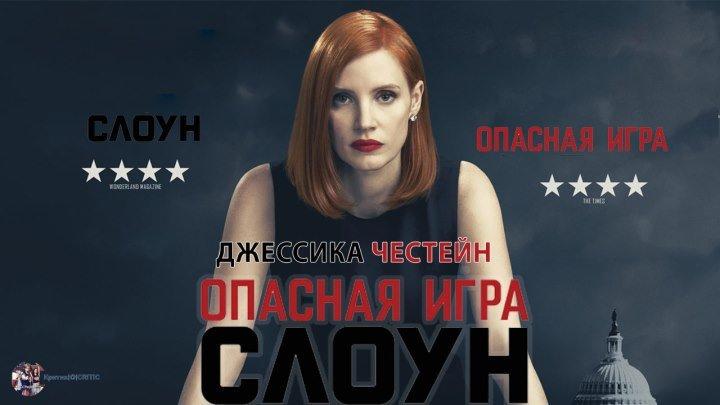 Опасная игра Слоун — Русский трейлер (2018)