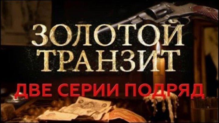 Золотой транзит. 2016_ Жанр: Боевики, Приключения, Русские